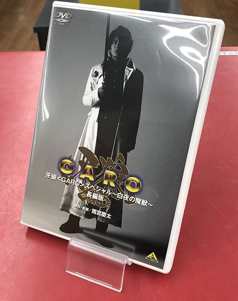 DVD 牙狼(GARO)スペシャル 白夜の魔獣 長編版| ハードオフ豊田上郷店