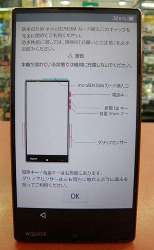 SHARP / SoftBank  スマートフォン 404SH| ハードオフ安城店