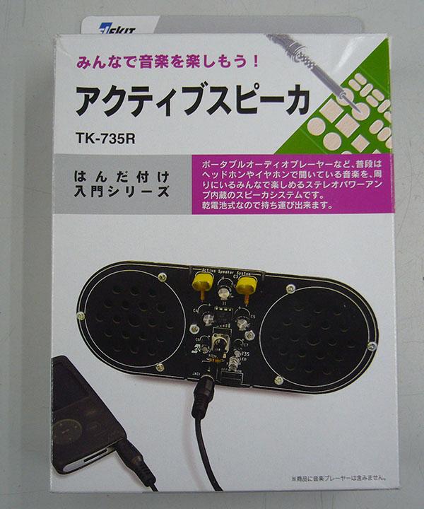 アクティブスピーカー TK-735R| ハードオフ豊田上郷店