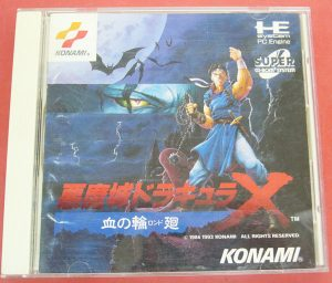 悪魔城ドラキュラX 血の輪廻(ロンド)PCエンジン用ソフト SUPER CD-ROM2| ハードオフ豊田上郷店