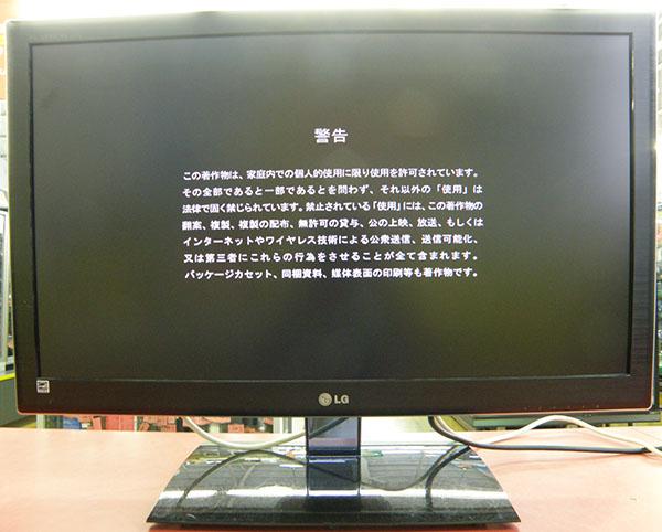 LG  ディスプレイ E2770V-BF| ハードオフ安城店
