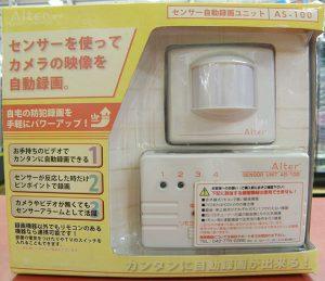 alterplus  AS-100 センサー自動録画ユニット| ハードオフ安城店