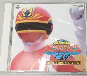 電撃戦隊チェンジマン コンプリートソングコレクション COCC-13831| ハードオフ豊田上郷店
