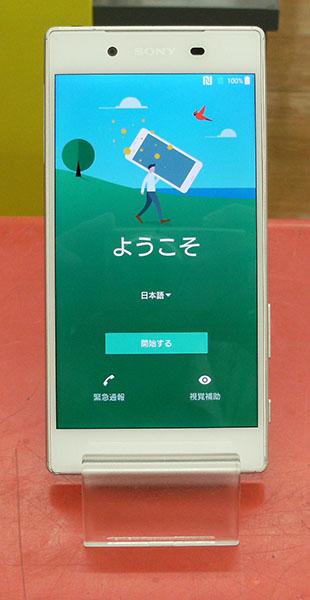 SONY スマートフォン Xperia Z5 SO-01H| ハードオフ豊田上郷店