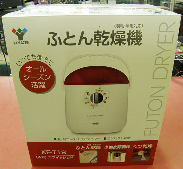 YAMAZEN  ふとん乾燥機 KF-T18| ハードオフ安城店
