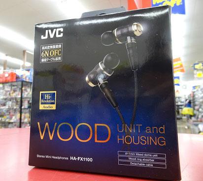 JVC ヘッドホン HA-FX1100| ハードオフ三河安城店