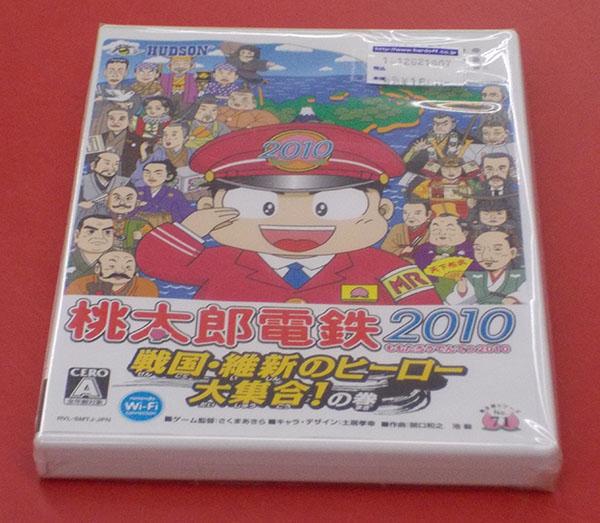 HUDSON RVL-P-SMTJ 桃太郎電鉄2010~戦国・維新のヒーロー大集合の巻~| ハードオフ西尾店