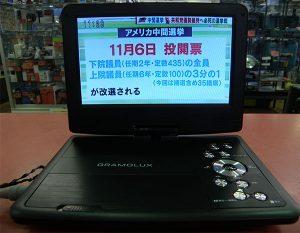 グラモラックス ポータブルDVDプレーヤー GRAMO-P9F1 BK| ハードオフ安城店