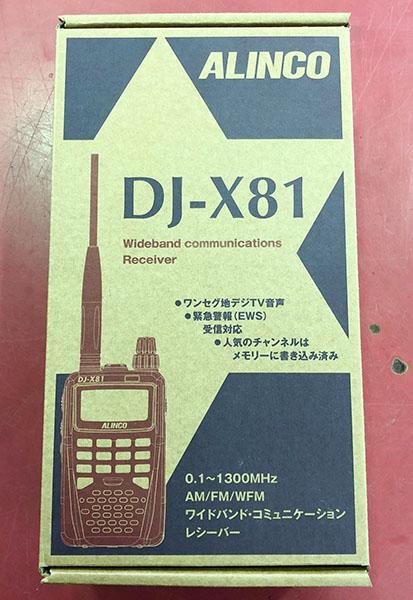 ALINCO ワイドバンドレシーバー DJ-X81| ハードオフ安城店