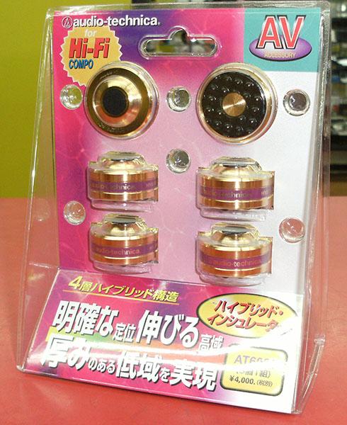 インシュレーター AT6099| ハードオフ豊田上郷店