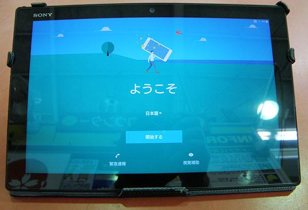 SONY  タブレット XPERIA Z4 Tablet  SO-05G| ハードオフ安城店