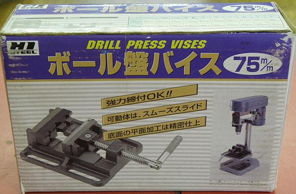 藤原産業 ボール盤バイス DPV-75| ハードオフ安城店