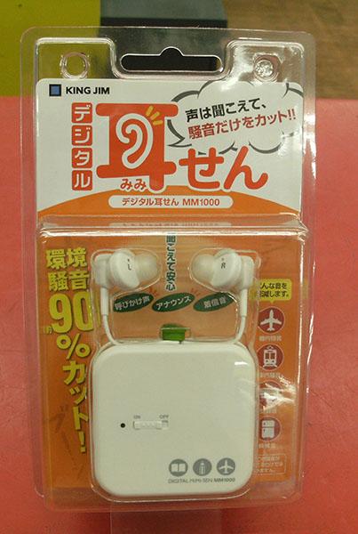 デジタル耳せん MM1000| ハードオフ豊田上郷店