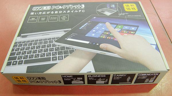 ㈱R・W・C ジブン専用PC&タブレット3 RM-F106-SR| ハードオフ安城店