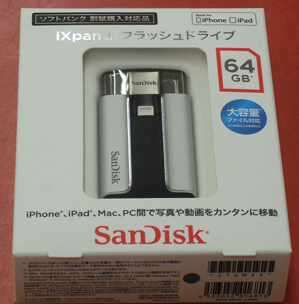 SanDisk iXpand フラッシュドライブ SDIX-064G-2JS4E| ハードオフ西尾店
