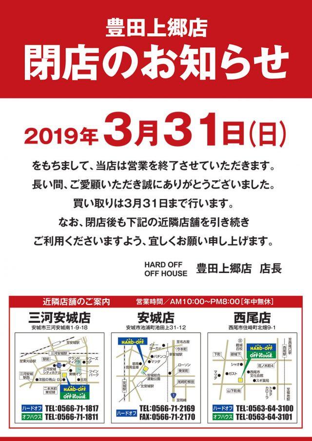 豊田上郷店 閉店のお知らせ