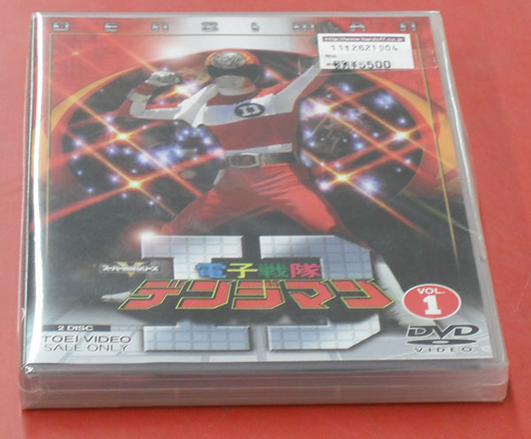 東映ビデオ 電子戦隊デンジマン DSTD06691| ハードオフ西尾店