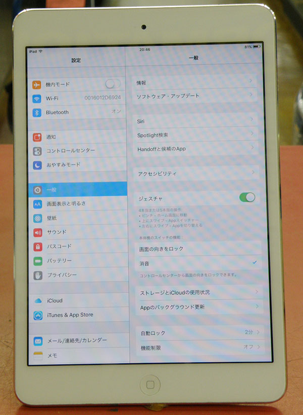 APPLE  iPad mini MD531J/A| ハードオフ安城店
