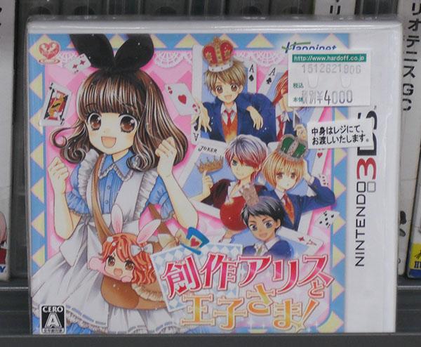 Happinet 創作アリスと王子さま! 3DS用ゲームソフト| ハードオフ西尾店