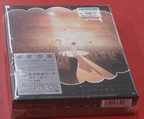 有安杏果 ココロノセンリツ~feel a heartbeat~Vol.1.5 KIXM-90321| ハードオフ西尾店