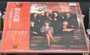 ペドロ&カプリシャス 別れの朝 L-6041A| ハードオフ西尾店