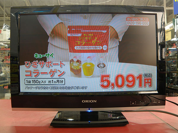 ORION  液晶テレビ LE19-11BK| ハードオフ安城店