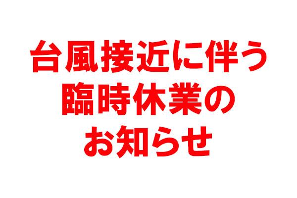 台風19号接近に伴う臨時休業のお知らせ