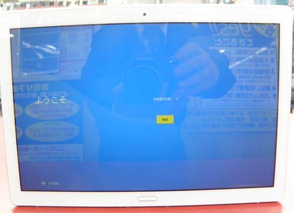NEC  LAVIE Tab PC-TE510JAW| ハードオフ安城店