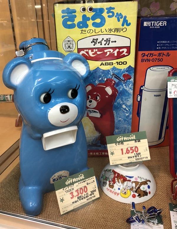 昭和レトロ。かき氷機 ぎょろちゃん| オフハウス西尾店