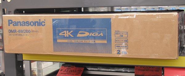 Panasonic DMR-4W200 ブルーレイディスクレコーダー| ハードオフ西尾店