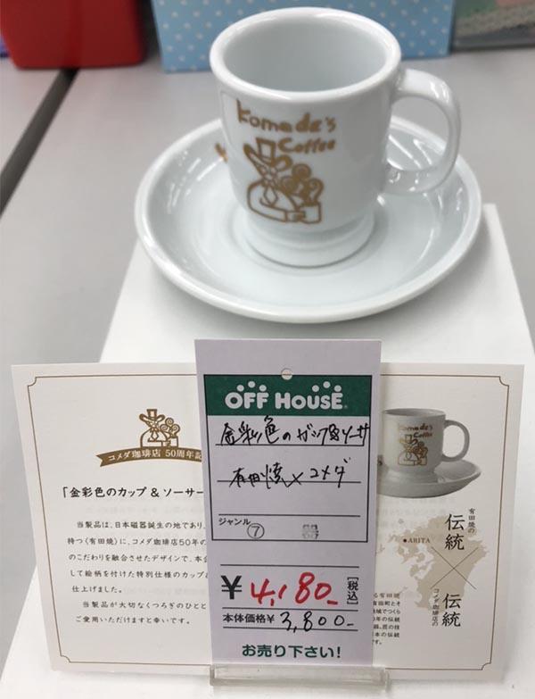 コメダコーヒー50周年記念カップ| オフハウス西尾店