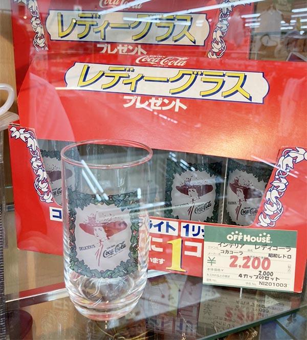 昭和レトロ コカコーラ非売品レディグラス| オフハウス西尾店