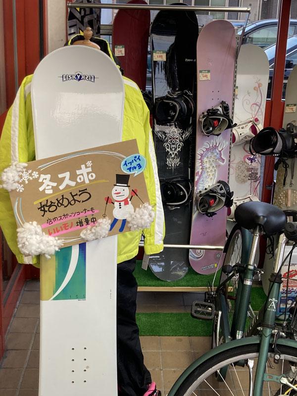 スノーボード・スキー買取強化中!| オフハウス西尾店