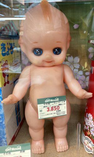 島田トーイ 43㎝ キューピー人形 昭和レトロ| オフハウス西尾店