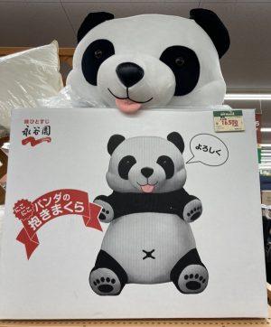 永谷園 非売品 ニコニコパンダの抱き枕| オフハウス西尾店